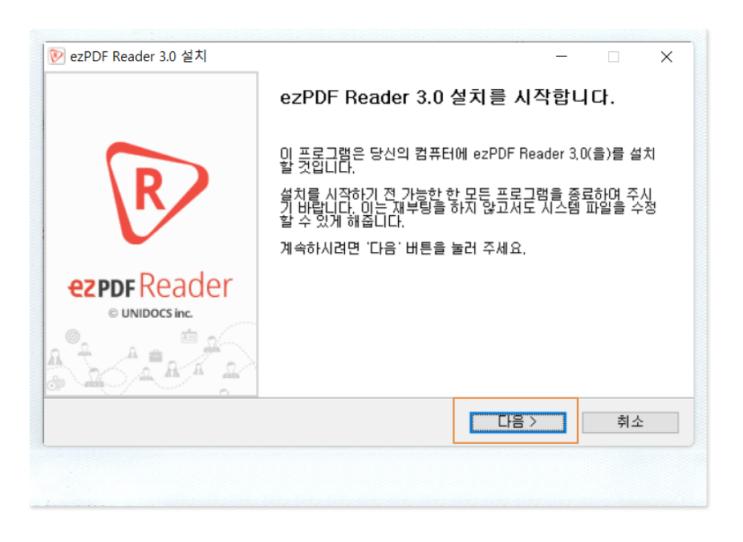 PDF 뷰어 다운로드, 이지피디에프리더(ezPDF Reader)