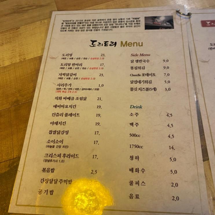 [대구맛집] 얼큰 칼칼한 찐 닭도리탕맛집 광코 도리도리 방문 후기!!