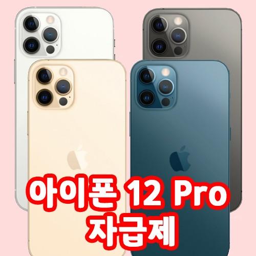 아이폰12 pro 5G 자급제 공기계 4칼라 128GB 256GB 512GB