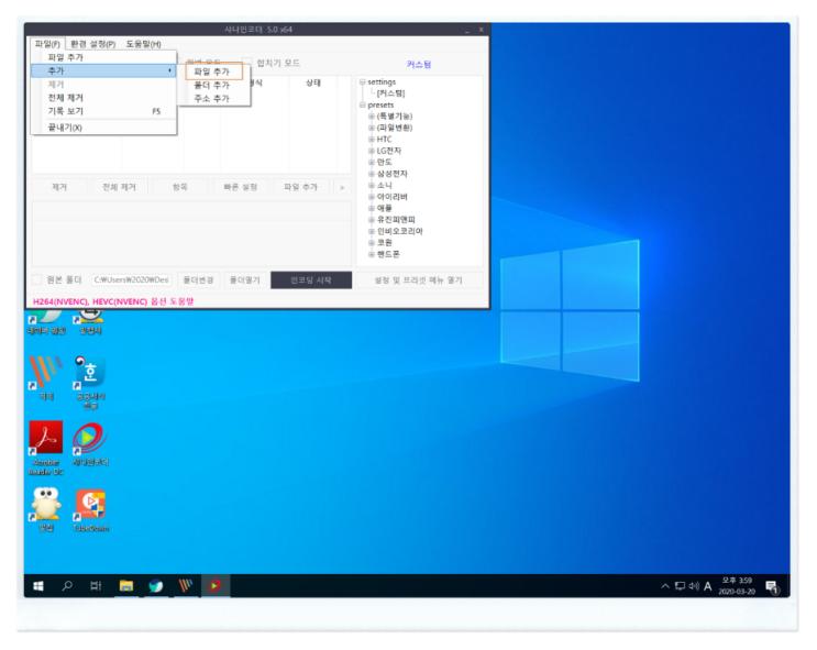WEBM 파일을 MP4로 변환, 샤나인코더 다운로드
