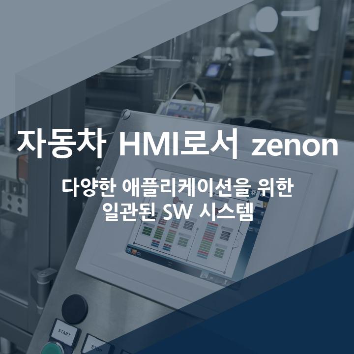 [코파데이타] 자동차 산업 내 생산 운영을 위한 HMI, zenon 소프트웨어 플랫폼