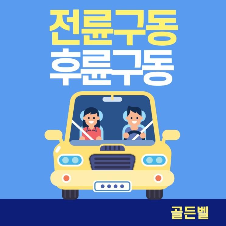 짧은지식 : 자동차 전륜구동 후륜구동