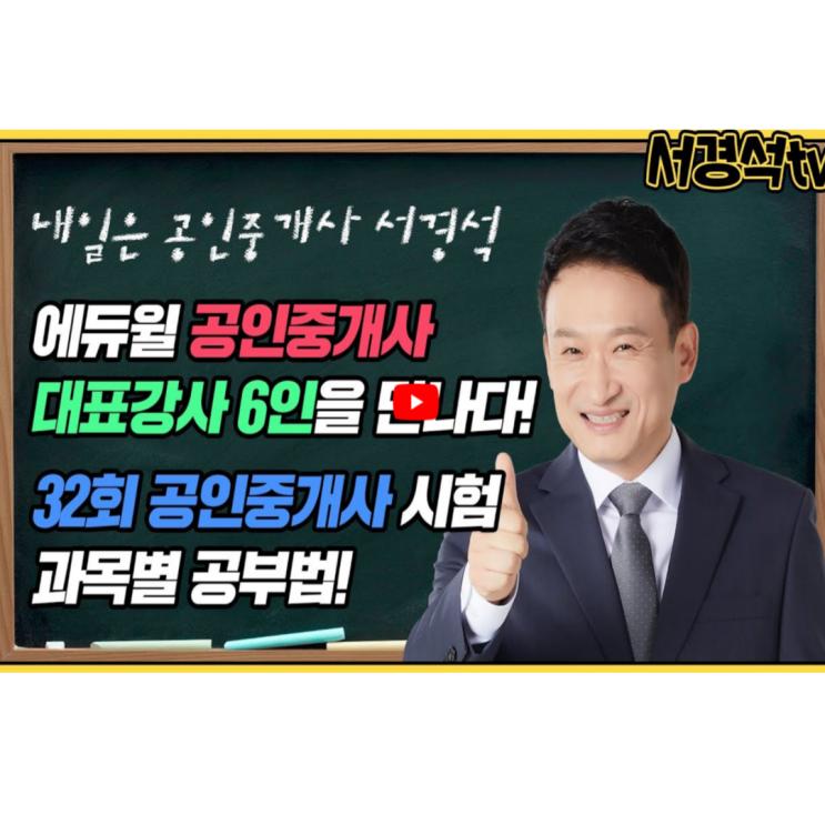 [보라매동 공인중개사학원] 인간 에듀윌+교수진이 알려주는 32회 공인중개사 공부법!