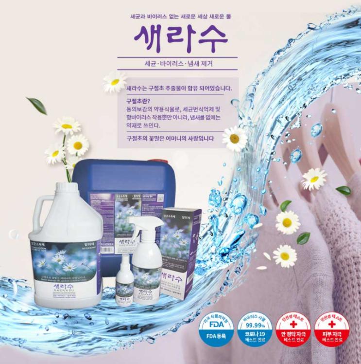 B2B 사업자분들께 특화된 소독수 새라수, 바이러캐쳐 출시!