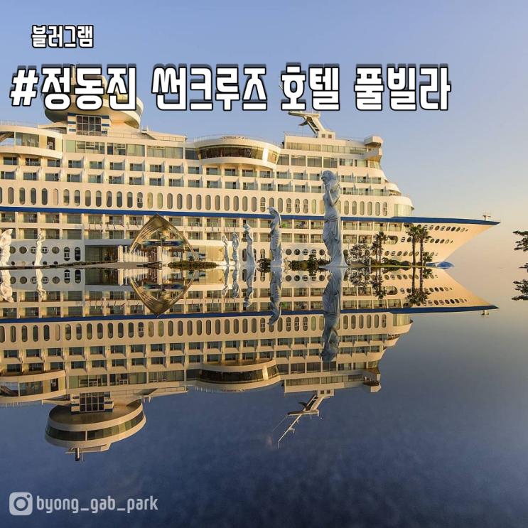정동진 썬크루즈 호텔 풀빌라 정보 및 가격