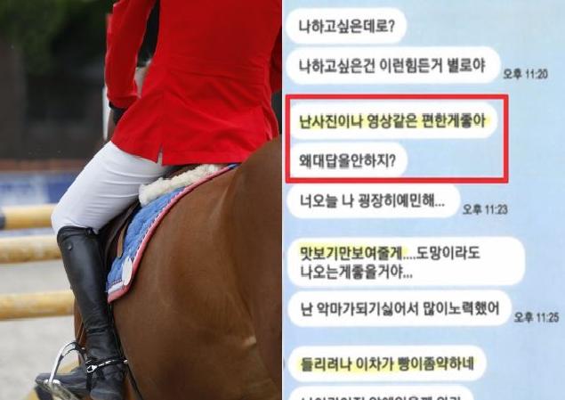 아역배우 승마선수 김석이 찍은 사진, 소름돋는 협박 카톡내용