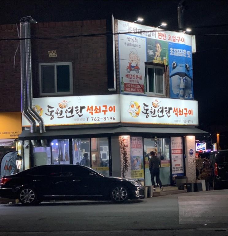 """대구 수성구 황금동 맛집 """"동원연탄 석쇠구이"""""""