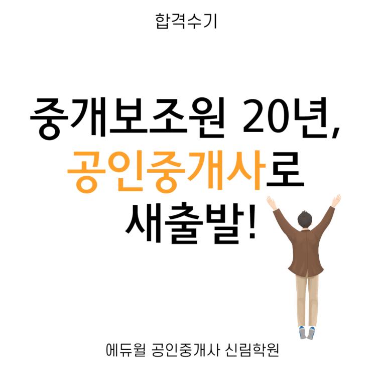 [개봉1동 공인중개사학원] 중개보조원 20년, 동차합격으로 새출발!