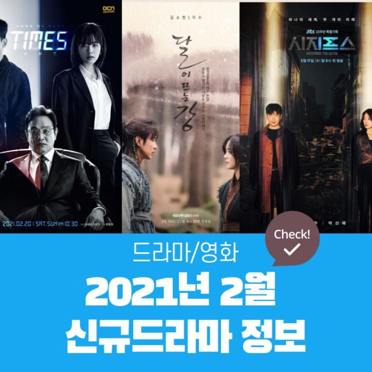 2021년 2월 신규드라마 정보 / 추천 드라마(빈센조,타임즈,시지프스,루카 더 비기닝,괴물)