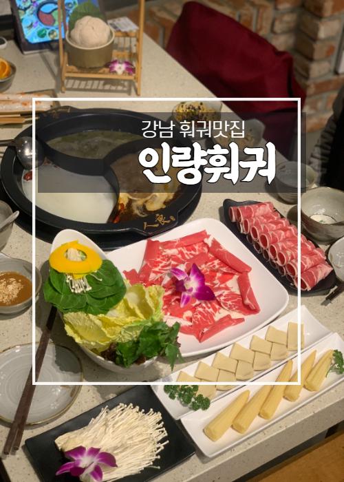 분위기 좋은 강남 훠궈 <인량훠궈> 신사역 맛집