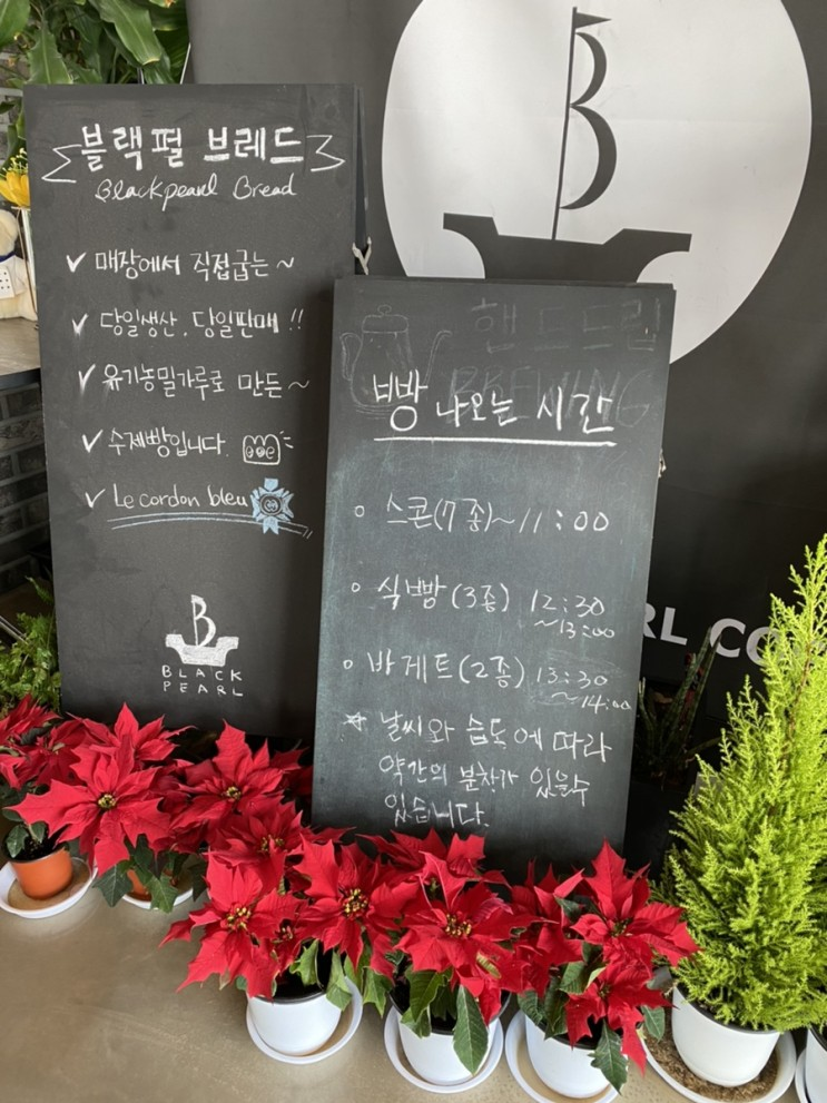 강화도 초지대교 카페 빵,커피 맛집 블랙펄커피 (마약 옥수수식빵)