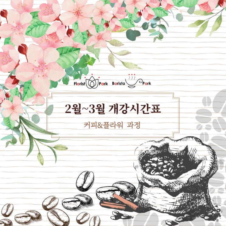 [바리스타파크] 2021년2월~3월 커플과정 시간표