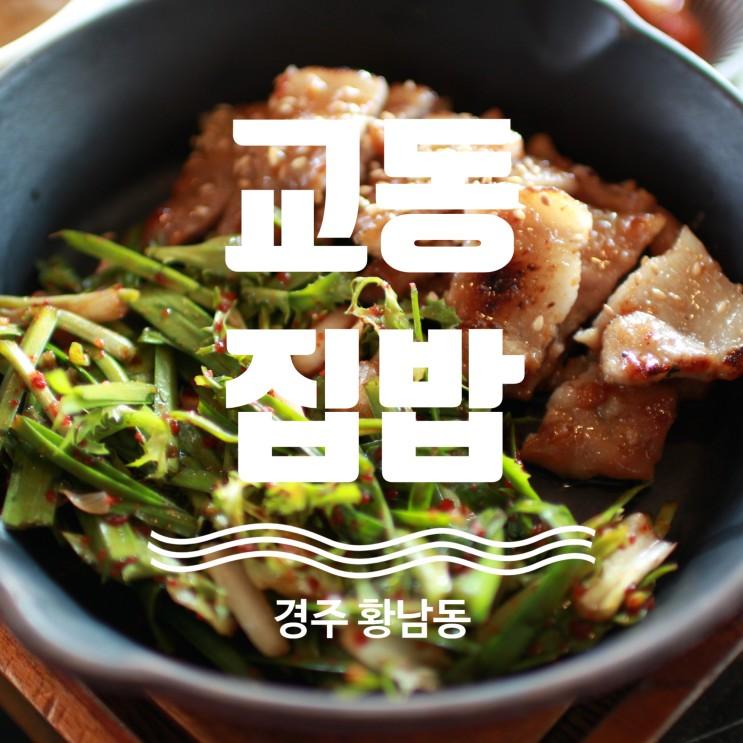 경주 데이트코스 추천 대릉원 맛집 첨성대 앞 교동집밥