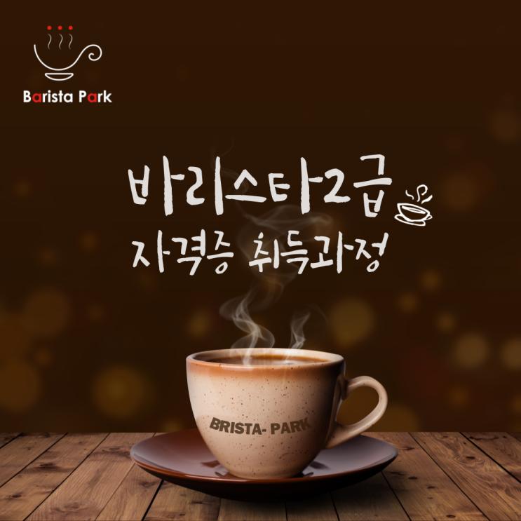 바리스타 2급 자격증 취득과정 - 10회차