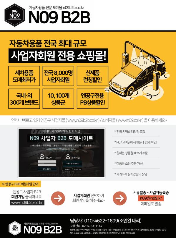 자동차용품 전국 최대 온라인몰 (주)N09 B2B 사업자회원 모집~!!!