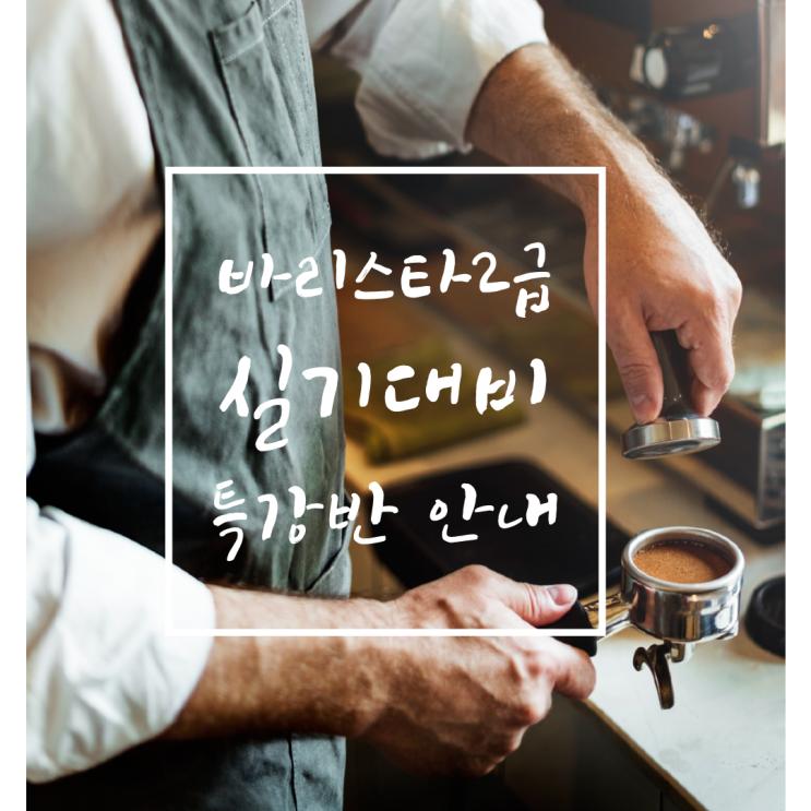 [공지] 한국커피협회 제 95회 바리스타2급 실기대비 2차 특강 / 현황 안내
