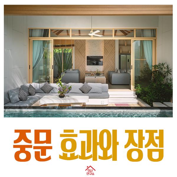 아파트 현관 중문의 효과와 장점은?