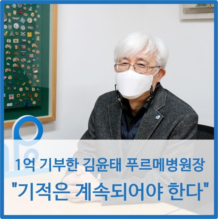 """""""푸르메재단 어린이재활병원의 '기적'은 계속되어야 합니다."""""""