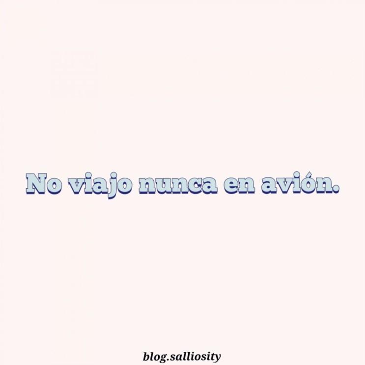 [스페인어] No viajo nunca avión.