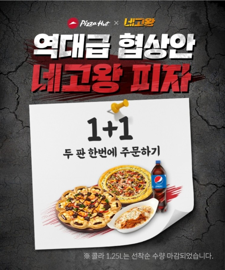장영란 네고왕 피자 주문 성공~~~
