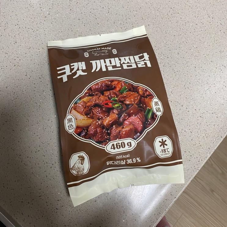 [쿠캣마켓] 순살 찜닭 까만 찜닭 460g 리뷰, 내 돈 내산