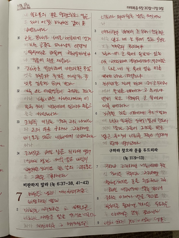 [성경필사]마태복음6장30절~7장24절
