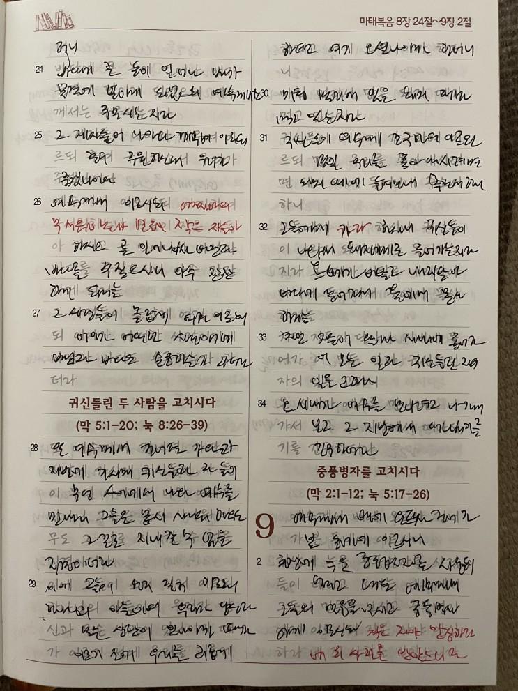 [성경필사]마태복음8장24~9장15절