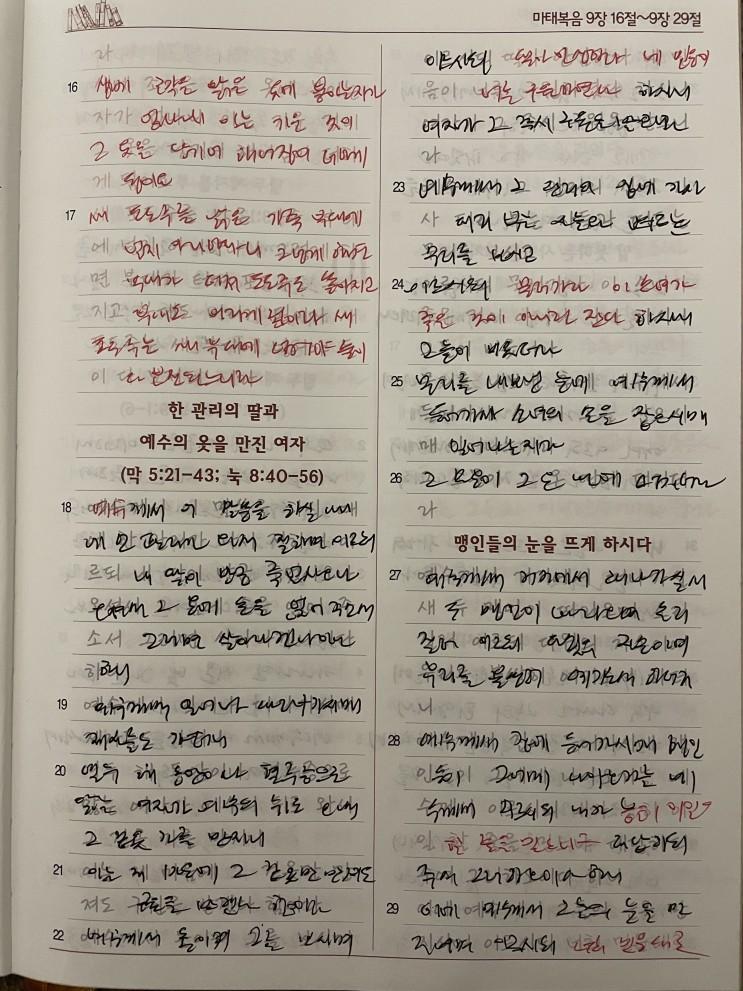 [성경필사]마태복음9장16절~10장7절