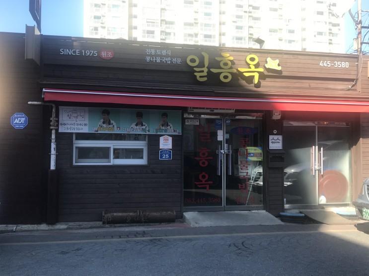 군산 맛집 콩나물국밥 일흥옥 아침식사 가능해요