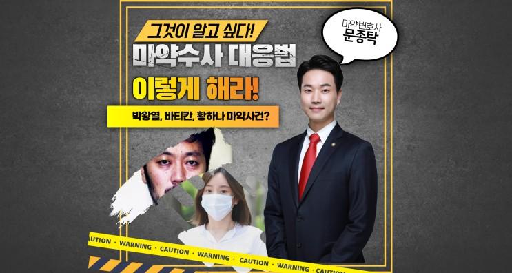 박왕열 바티칸킹덤, 마약범죄 수사 대응방법 자백 vs 무죄 1편 자백