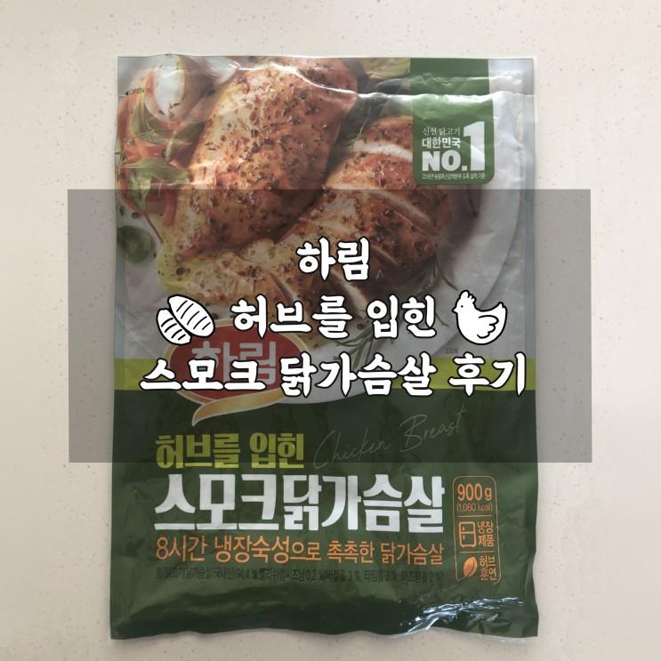 하림 허브를 입힌 스모크닭가슴살 후기