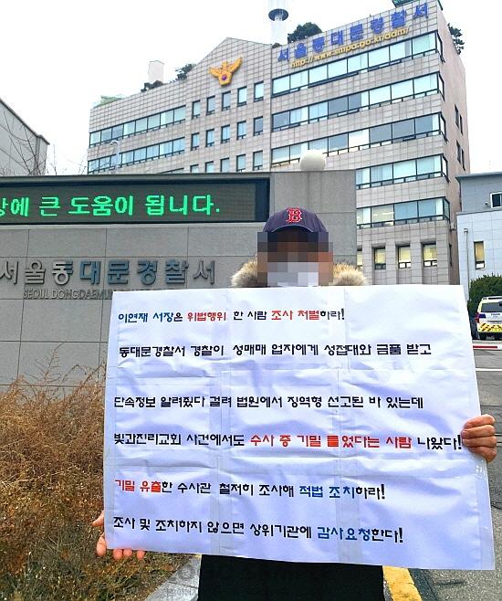 [기사]빛과진리교회 측, 동대문경찰서 이연재 서장 향해 위법행위자 처벌 촉구