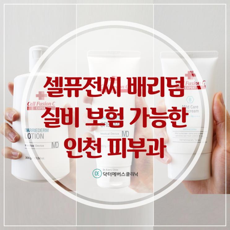 셀퓨전씨 엑스퍼트 구월동베리덤 ※실비 보험 가능 인천 피부과※