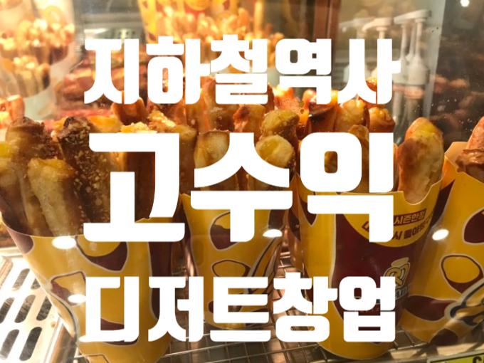 앤티앤스프레즐 창업, 서울 지하철 역사 입점 기회!