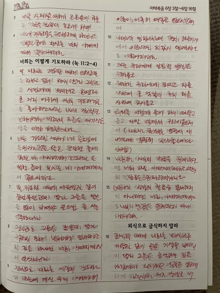[성경필사]마태복음6장3절~29절