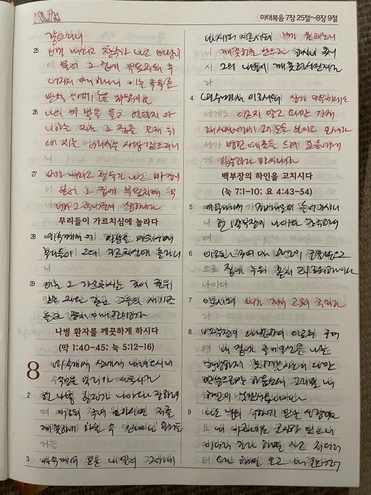 [성경필사]마태복음7장25절~8장23절