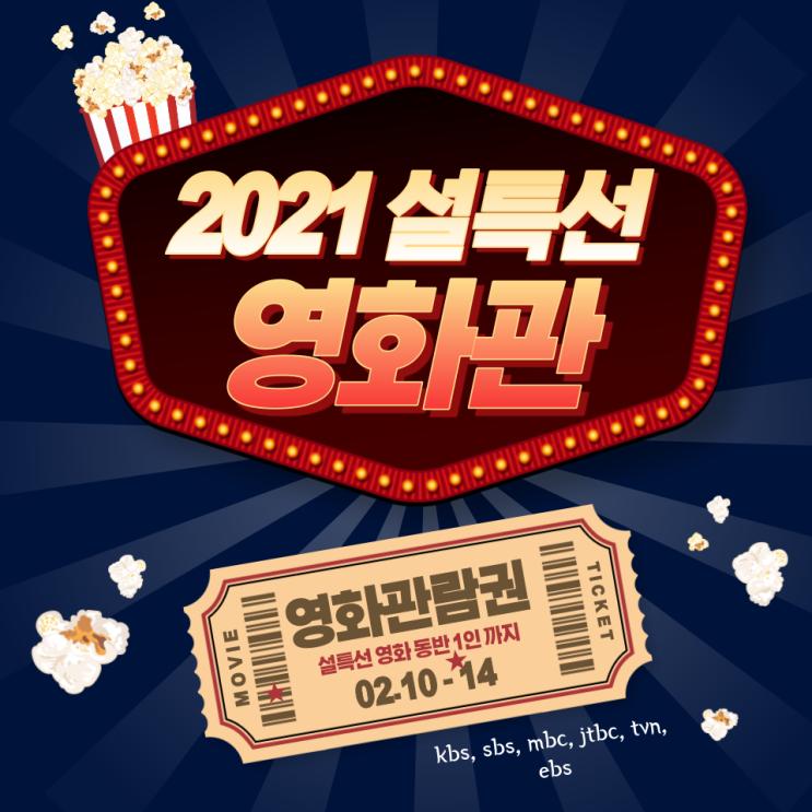 2021 설특선 영화 편성표 간단 정리