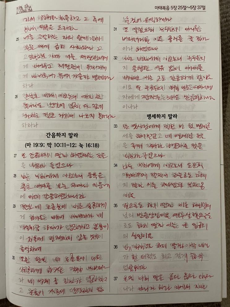 [성경필사]마태복음5장25절~6장2절