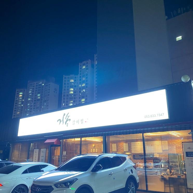 [대구맛집] 돼지갈비찜 거송 갈비찜 진천점 방문 후기!!