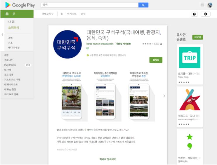 대한민국 구석구석, 아름다운 대한민국의 여행지