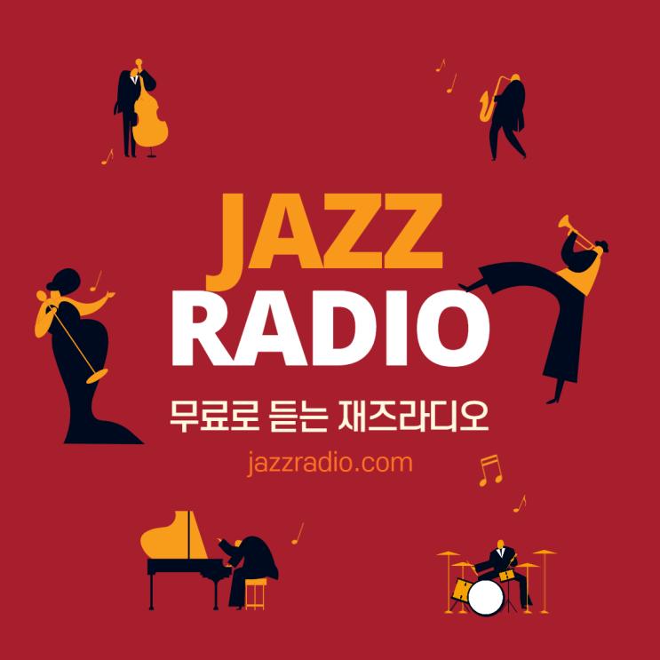 [즐겨찾기] 재즈가 듣고싶을때! 무료로 즐기자. JAZZRADIO.COM