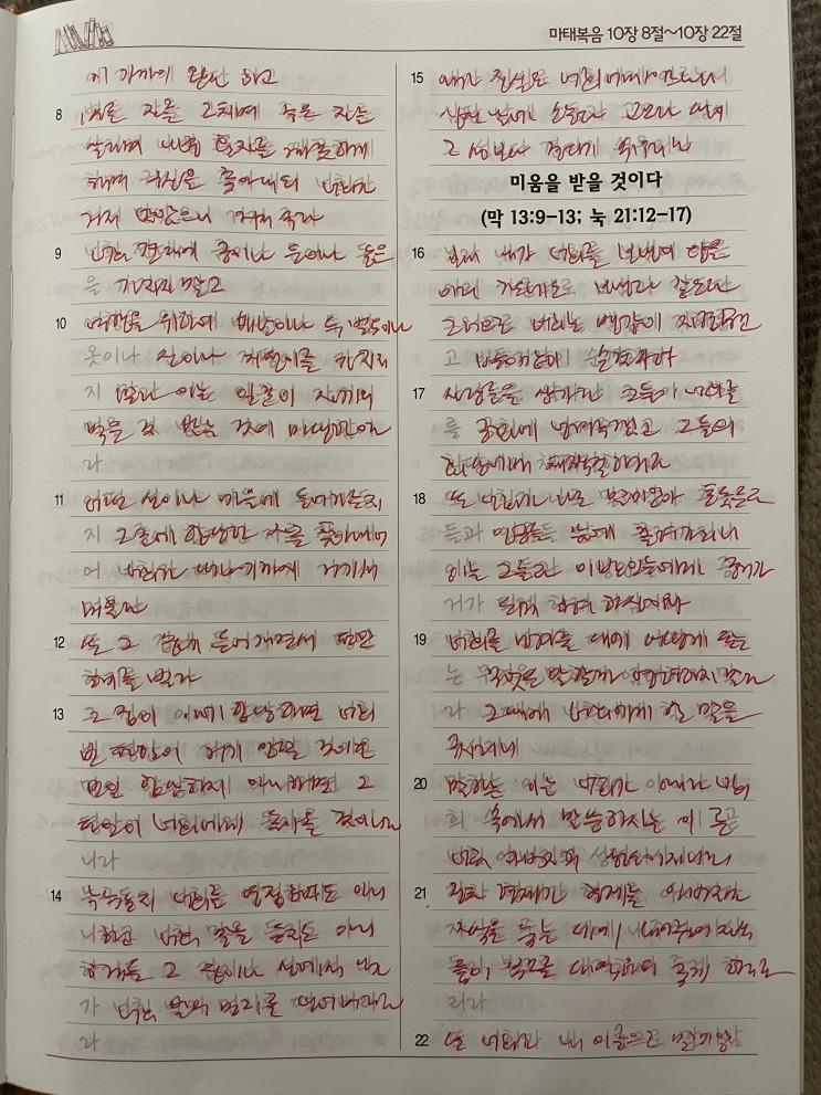 [성경필사]마태복음10장8절~10장36절