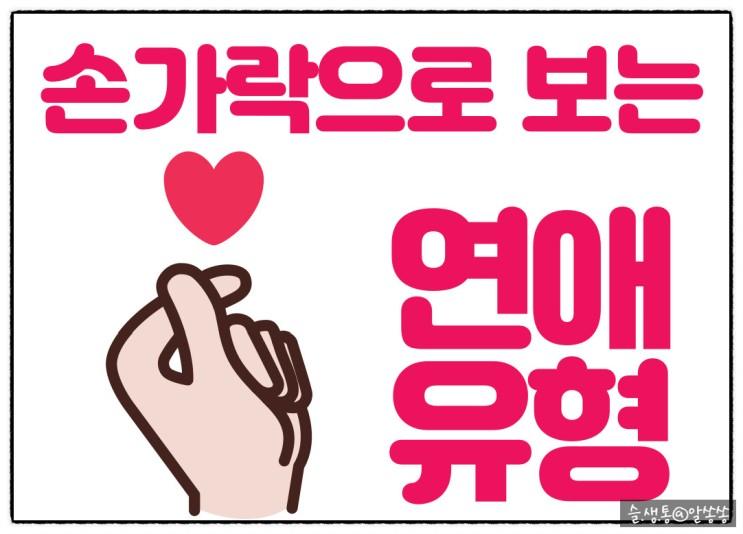 ♡ 소름 돋는 연애 심리테스트 ♡ 손가락으로 알 수 있다고?!