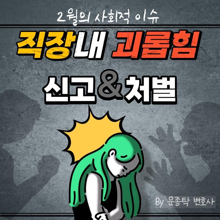 유퀴즈출연 서울시립미술관 7급공무원 사망, 직장내 괴롭힘 방지법과 신고