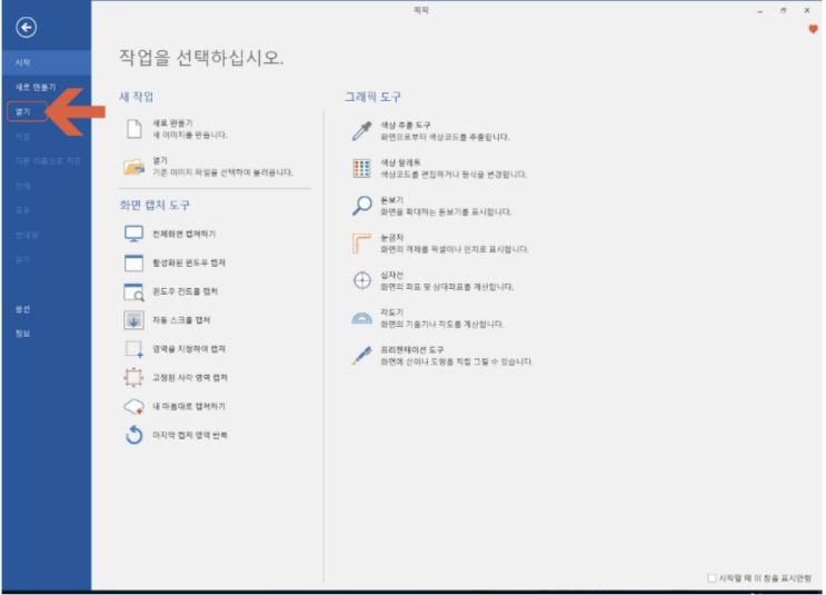 PicPick(픽픽), 화면캡처 프로그램 다운로드