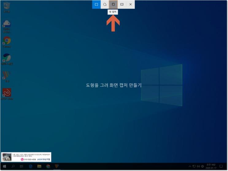 윈도우10 화면 캡처, 알림 센터 기본 프로그램
