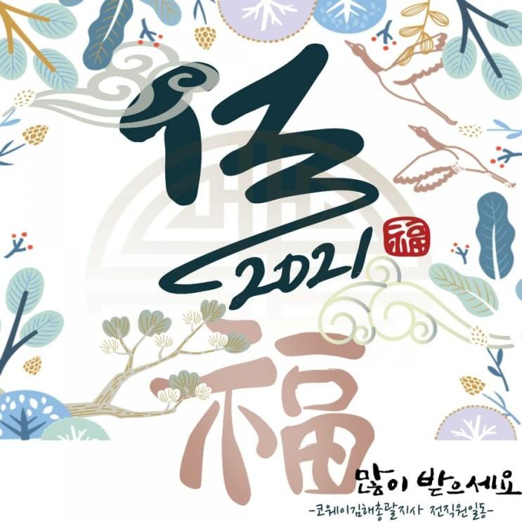 설2021 새해 복 많이 받으세요