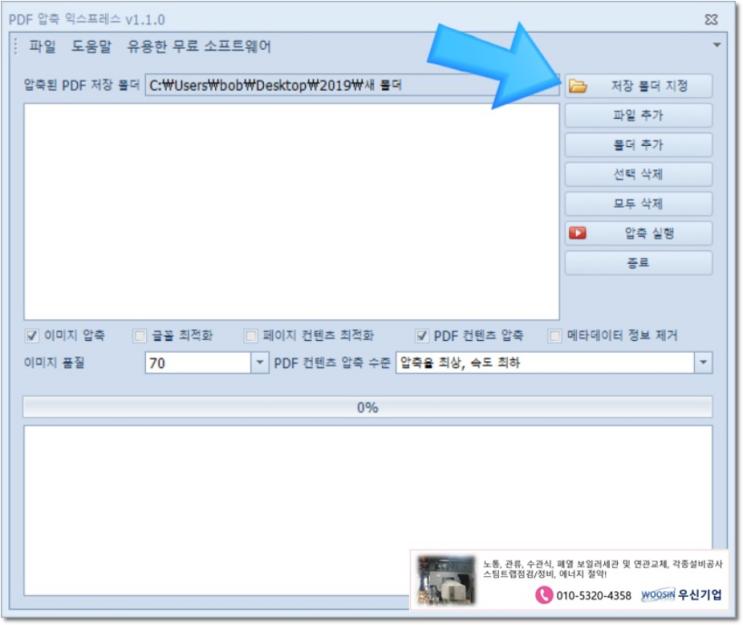 PDF 용량 줄이기, PDF 압축 익스프레스 다운로드 및 사용법