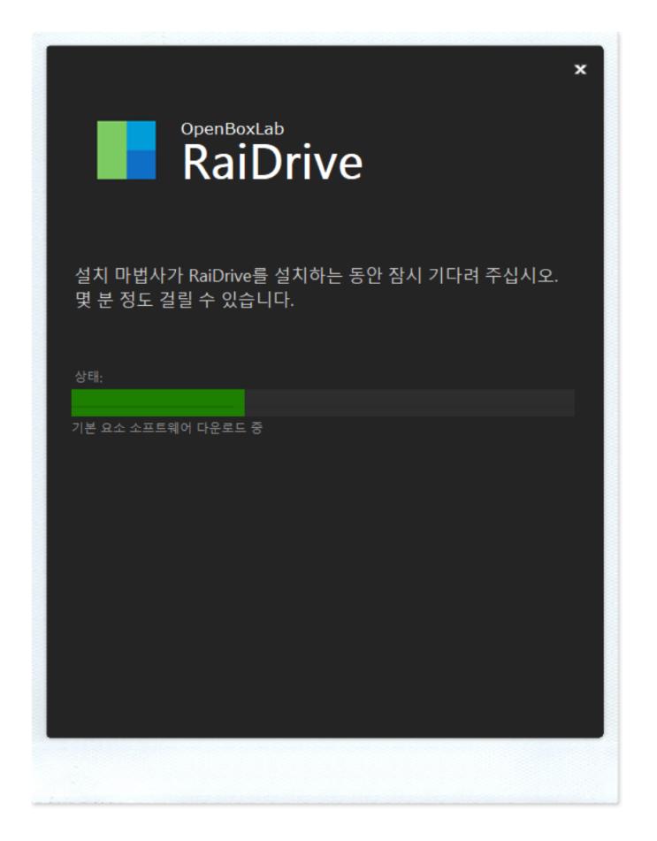 레이드라이브(RaiDrive), 클라우드를 하드디스크에 연결