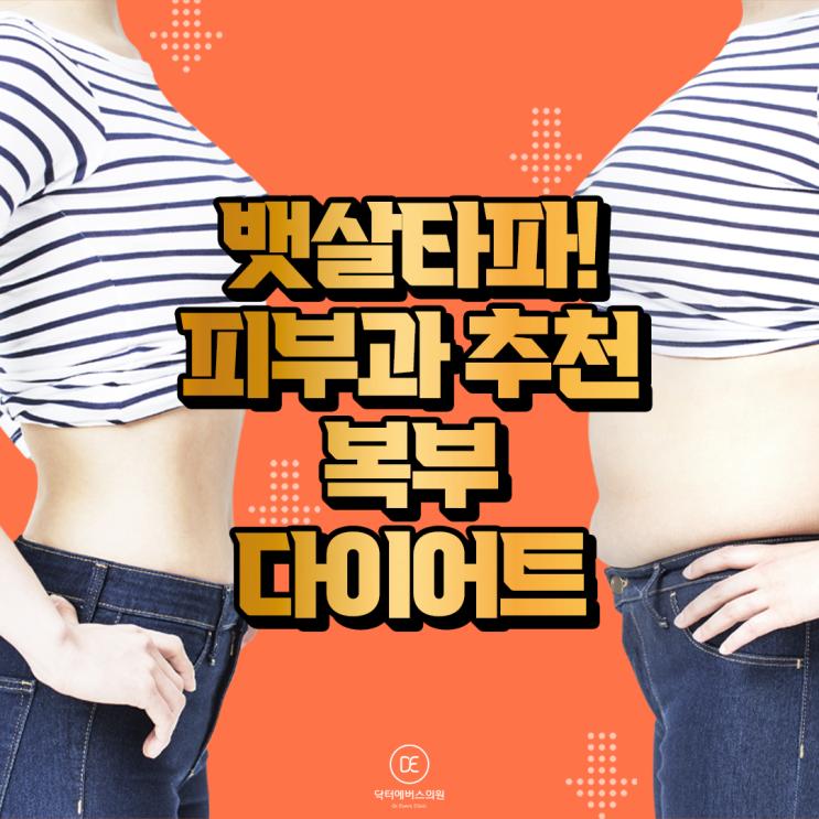 뱃살 타파! 한달만에 끝내는 인천 송도비만클리닉